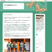 新年の挨拶&薬師寺修正会の報告 - 中央大学史蹟研究会公式ブログ