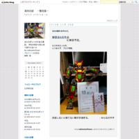8月の予定 - 混沌日記  ~暫定版~