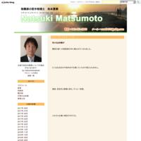 獺祭 - 相模原の若手税理士 松本夏樹