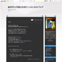 index    - 経済学大学院を目指す人のためのブログ