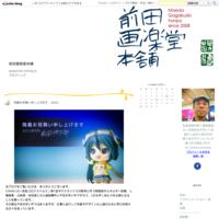 弁護士・坂本堤さん一家が殺害されてから30年、洗脳の恐怖に怯えた平成の30年を振り返る(2) - 前田画楽堂本舗