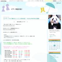 レディ・プレーヤー1 - ピアノ教室日記♪