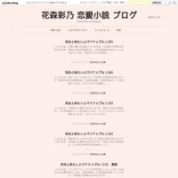 サイト内の細かい修正のお知らせ - 花森彩乃 恋愛小説 ブログ