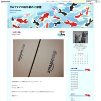 大阪で震度6弱!! - きゅうママの絵手紙の小部屋
