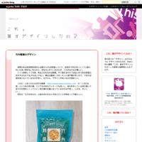 中村至男さんの毎日デザイン賞受賞について思う事 - これ、誰がデザインしたの?