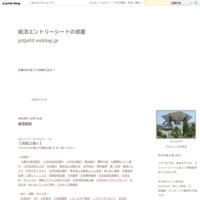 東京建物 - 就活エントリーシートの部屋