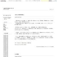 新日鉄住金のOB会報に「終活}を投稿する。2018.3.20. - 人材ビジネスはライフワーク