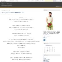 癒しの森 - 花と・・・Hana plus