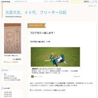 ブログを引っ越します! - 尺八 遠藤頌豆の昔のブログ「本と尺八」