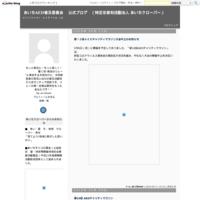 日本の技術は素晴らしい! - あいちAED普及委員会  公式ブログ (特定非営利活動法人 あいちクローバー)