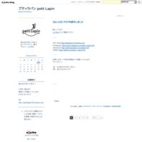 【ディナータイム】プティラパン - プティラパン petit Lapin