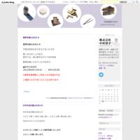夏季休業のお知らせ - 中村活字ブログ