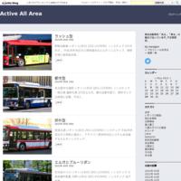 """""""非""""国土交通省標準仕様 - Active All Area"""
