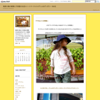 アウトドアスタイルを楽しむ!! - 奄美大島の雑貨と子供服のお店✲ハートマーケット✲デニム&ダンガリー・fith社