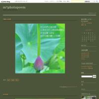 蔓の先の水滴 - m*photopoem