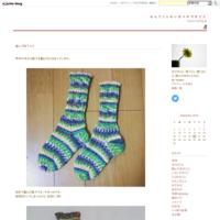 編んだ靴下たち - なんてことない日々のできごと
