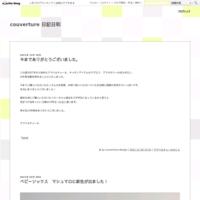 メリーメリーカラフル展 - couverture   日記日和
