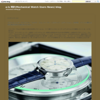 OFF会~小椅子の聖母 - a-ls 時計(Mechanical Watch Users News) blog.