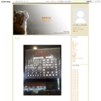 TS-1副作用② - 猫茶亭日記