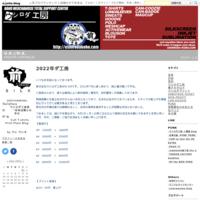 【GW休暇のお知らせダ工房】 - U.K.//D.K.