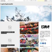 ☆Lapisお盆休み、夏休みのお知らせ...☆ - Lapis/sumileの日記