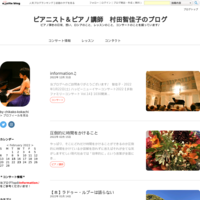 【ピアノの仕事】成功と幸せの関係 - ピアニスト&ピアノ講師 村田智佳子のブログ