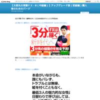 スコアメイクの秘訣 - 【太郎丸の常勝FX-Ⅱ(中級編)】アップグレード版(初級編)購入者のためのバージ