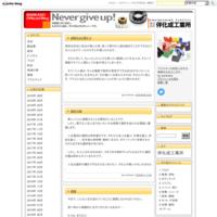 好きな言葉 - Never give up!伴化成工業所 official Blog