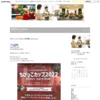 若松花のチモトBlog