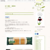 てんとうむしカフェのメールマガジン - 食べて健康! 健康食堂(がんちゃんと一緒)