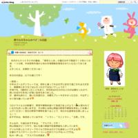 「パワーアップる!弘前産りんごPRキャラバン2019」 - 岡マルカちゃんのベジフル日記