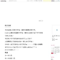 安田記念 - ノブログ