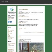 【お知らせ】2019年卒新卒採用会社説明会 - That's 昭立造園