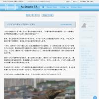 エキサイト編集画面のアレンジ(81)IE11版 - More拡張 ver.7.2 - At Studio TA