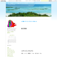 ジュニアダイバーコース - ポップ店長ダイビング日記【ダイビングログ】