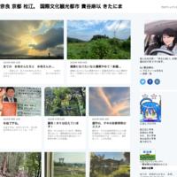 2017.8.12 忘れてませんか  農業は命と直結しています。 - 松江に行こう。奈良 京都 松江。 3つの国際文化観光都市  貴谷麻以  きたにまい
