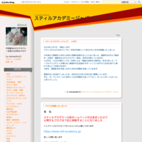 ブログは移動いたしました - スティルアカデミージャパンのページ