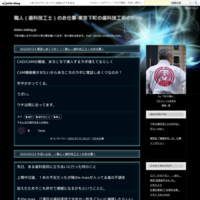 2019/01/19  分かりません続き<職人(歯科技工士)のお仕事> - 職人(歯科技工士)のお仕事-東京下町の歯科技工所のBlog-