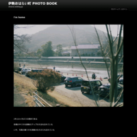 bustle - 伊勢おはらい町  PHOTO BOOK