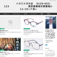シルバーメッキのメガネフレーム -     イカワメガネ店                     0120-653-123                         メガネはフィッティングが9割