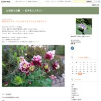 あてま高原リゾートのガーデン - ひだまりの庭 ~ヒネモスノタリ~