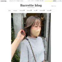 お知らせ - Barrette blog