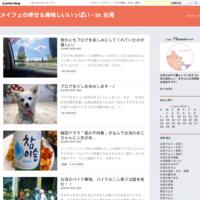 1月22日は「カレーの日」!? - メイフェの幸せ&美味しいいっぱい~in 台湾