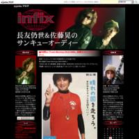 レポート~3年振りにロックの日は「東京  阿佐ヶ谷駅」で! - infix 公式ブログ『長友仍世のThank you-Audience!』