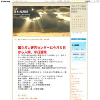天気予報が社会問題 - 日本救護団