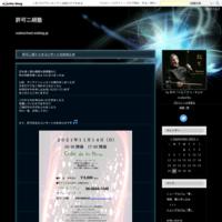 CCTV『唐人街』 - 許可ニ胡塾