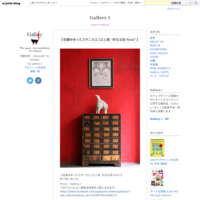 ★ お店 アルバム一覧 - Gallery I