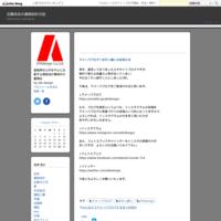 アメーバブログへお引っ越しのお知らせ - 近藤岳志の建築設計日記