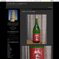 鍋店酒造「不動吊るししぼり」純米大吟醸無濾過生原酒 - やっぱポン酒でしょ!!(日本酒カタログ)