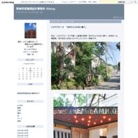 竹原ピストルライブツアー「GOOD LUCK TRACK」武道館 - 野崎哲郎建築設計事務所 のblog